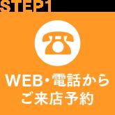 step1 WEB・電話からご来店予約