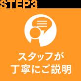 step3 スタッフが丁寧にご説明