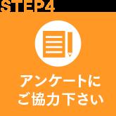 step4 アンケートにご協力ください
