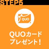 step5 QUOカードプレゼント!