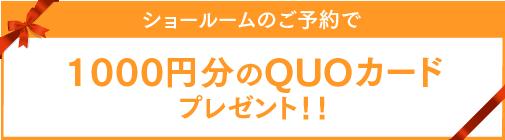 ショールームのご予約で2000円分のQUOカードプレゼント!!