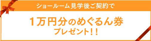 ご契約で3万円分のめぐるん券プレゼント!!