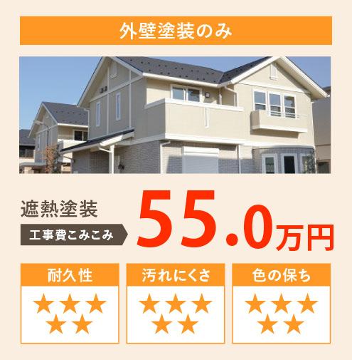 外壁塗装のみ 遮熱塗装 工事費込み込み50.0万円
