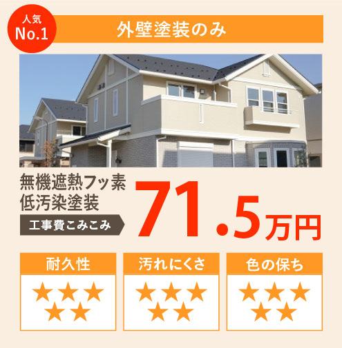 外壁塗装のみ 無機遮熱フッ素低汚染塗装 工事費込み込み65.0万円