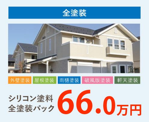 シリコン塗装全塗装パック 60.0万円