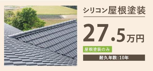 シリコン屋根塗装パック