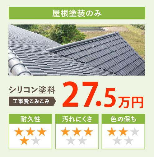 屋根塗装のみ シリコン塗装 工事費込み込み25.0万円