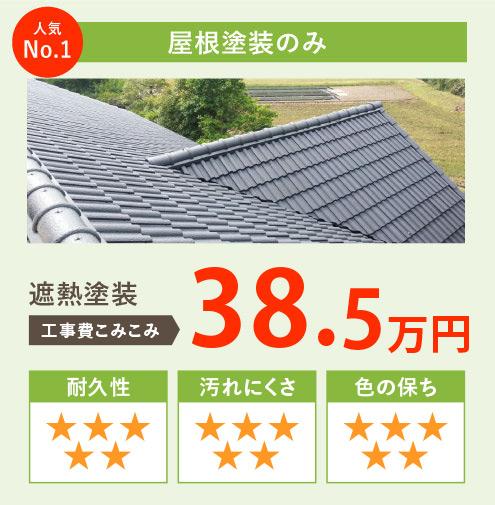 屋根塗装のみ 遮熱塗装 工事費込み込み35.0万円