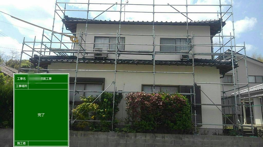 熊本県山鹿市 Y様 外壁・屋根塗装