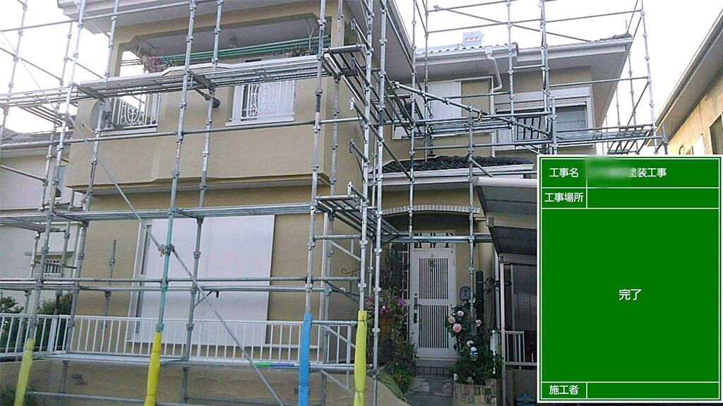 熊本県菊池市 M様 外壁・屋根塗装
