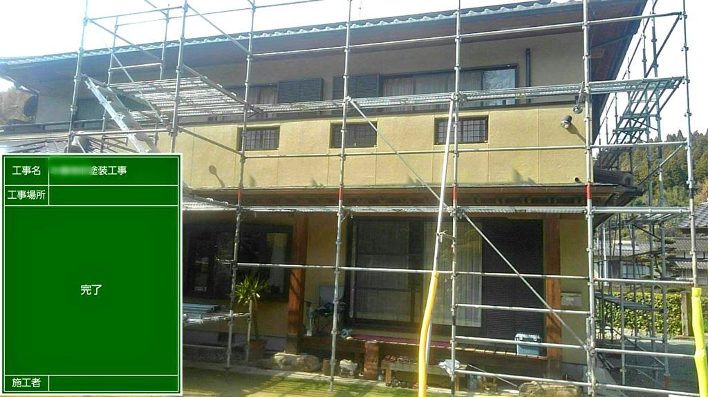 熊本県菊池市 H様邸 外壁・屋根塗装