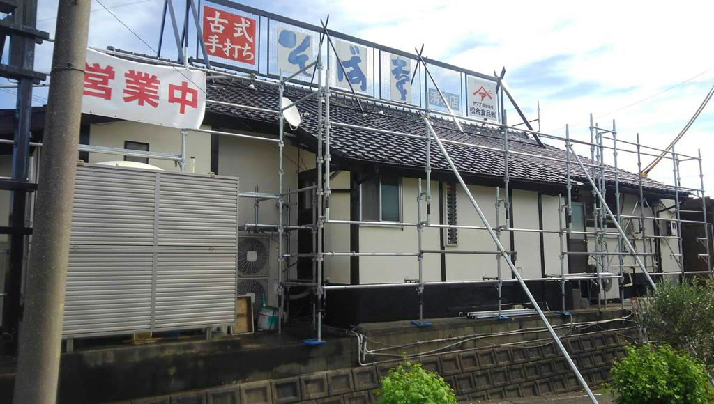 熊本県熊本市北区 店舗 そば幸 外壁・屋根塗装
