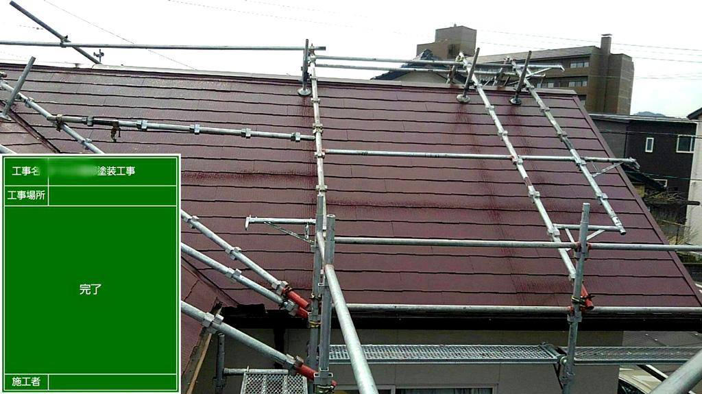 熊本県山鹿市 N様邸 屋根塗装